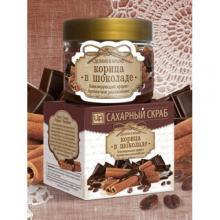 """Сахарный скраб для лица и тела """"Корица в шоколаде"""", 400 гр. Царство Ароматов"""