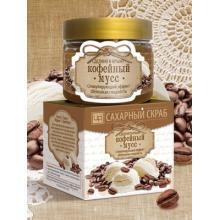 Сахарный скраб для лица и тела Кофейный мусс 400 гр. Царство Ароматов купить