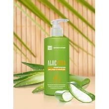 Сливки Aloe Vera для ухода за кожей рук увлажняющие Царство ароматов