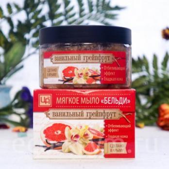 Бельди Ванильный грейпфрут Царство ароматов купить