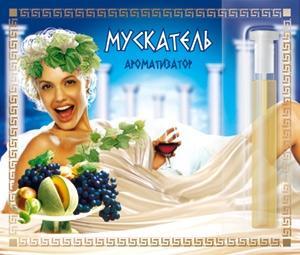 Ароматизатор Мускатель ароматизатор на открытке Царство ароматов