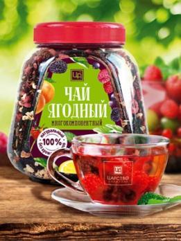 Ягодный чайный напиток 150гр Царство ароматов