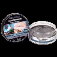 Обертывание моделирующее с Грязью Сакского озера 150г Крымская натуральная коллекция косметика оптом