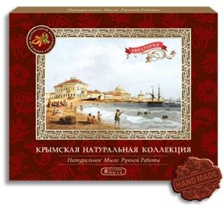 Сувенирный набор мыла Евпатория 140г 8шт по 20гр Крымская натуральная коллекция купить