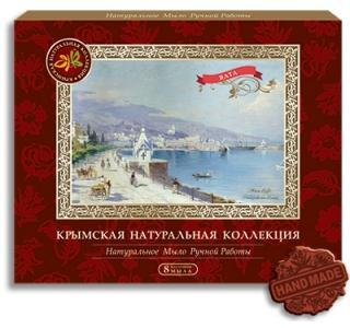Сувенирный набор мыла Ялта 140г 8шт по 20гр Крымская натуральная коллекция купить