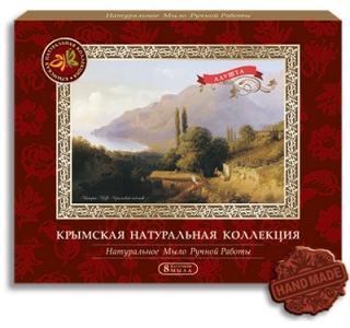Сувенирный набор мыла Алушта 140г 8шт по 20гр Крымская натуральная коллекция купить