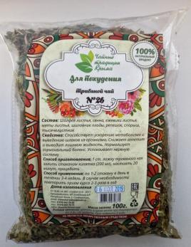 Крымский травяной чай № 26 Для похудения Чайные традиции Крыма 100гр