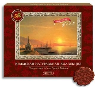 Сувенирный набор мыла Феодосия 140г 8шт по 20гр Крымская натуральная коллекция купить